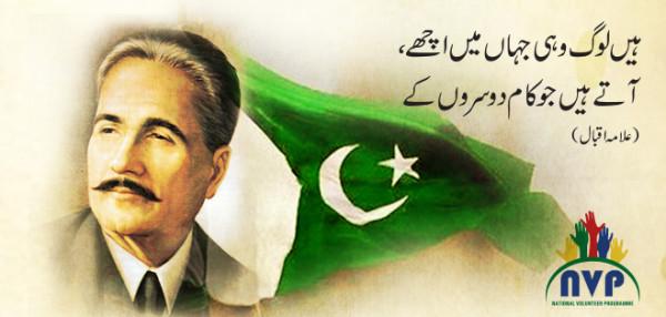 Wise words of Allama Iqbal